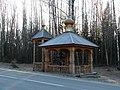 Место где находился камень преподобного Серафима Саровского ( в конце декабря ).jpg