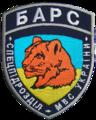 Нарукавний шеврон бригади спеціального призначення «Барс».png