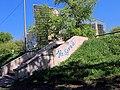 Не бухай 2011-05-12 Граффити на лестнице с парка вдоль Яузы к дому 32 к. 3. с. 1 по улице Меньжинского - panoramio.jpg