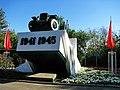 Памятник «Воинам – участникам боёв на Аксайской переправе».jpg