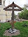 Памятный крест в дворике Храма Святого Владимира в Старых Садех - panoramio.jpg