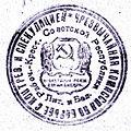 Печать ЧК Литбела 1919.jpg