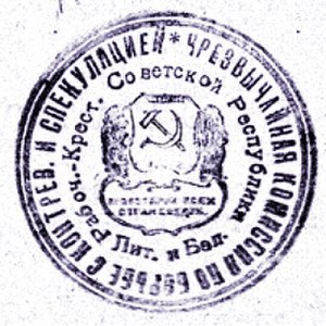 Lithuanian–Byelorussian Soviet Socialist Republic - Seal of Cheka LithBel