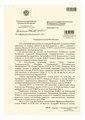 Письмо Генпрокуратуры РФ от 18.05.2015 о законности передачи Крыма Украине.pdf