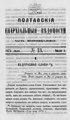 Полтавские епархиальные ведомости. 1874. №13 (неофиц.).pdf
