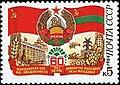 Почтовая марка СССР № 5565. 1984. 60-летие союзных республик.jpg