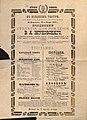 Программа празднования 100я со дня рожд.В.А.Жуковского, сост.30-01-1883. 1883г e1t3.jpg