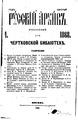 Русский архив 1868 1 6.pdf