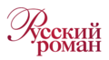 Русский роман ТВ.png