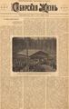 Сибирская жизнь. 1903. №157, прилож.pdf