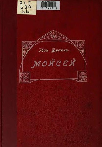 File:Франко І. Мойсей. Львів, 1905.pdf