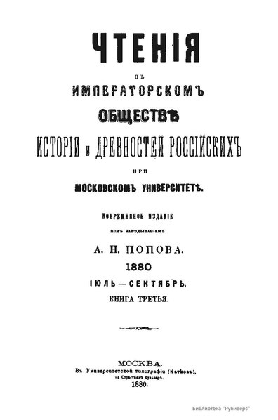 File:Чтения в Императорском Обществе Истории и Древностей Российских. 1880. Кн. 3.pdf