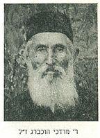 ר מרדכי הוכברג.JPG