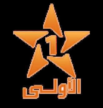 Al Aoula - Image: شعار قناة الأولى Al Aoula Tv Logo