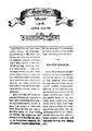 তত্ত্ববোধিনী পত্রিকা (প্রথম কল্প দ্বিতীয় খণ্ড).pdf
