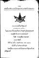 ประกาศแต่งตั้งอภิรัฐมนตรี (๒๔๙๐-๑๑-๐๙).pdf