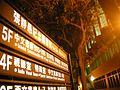 中原大學圖書館 夜晚 - panoramio.jpg