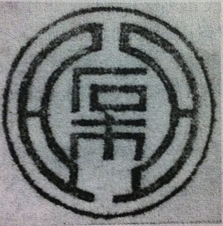 City seal during the Japanese occupation Ri Zhan Shi Qi Shi Men Shi Shi Hui .JPG