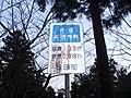 最明寺林道 - panoramio (1).jpg