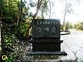 穿越黔桂古道-桂穿越 - panoramio (89).jpg
