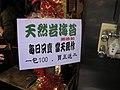 迪化街逛舊街辦年貨 - panoramio - Tianmu peter (134).jpg