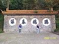 金殿 - panoramio.jpg