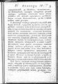 -совершенстве до Пиитики...- 1726 (10 янв.) (только посл. 9-11 стр.).pdf