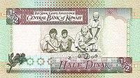 1-2 dinar koweïtien en 1994 Reverse.jpg