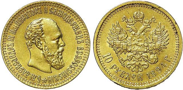 Александр III на червонце, 1894