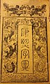 1827 Kangxi Chinese Dictionary Frontispiece.jpg