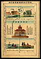 1856. Card from set of geographical cards of the Russian Empire 107.jpg