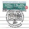 1990 CPA PC 213 Stamp Postmark.jpg