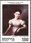 1998. Stamp of Belarus 0299.jpg