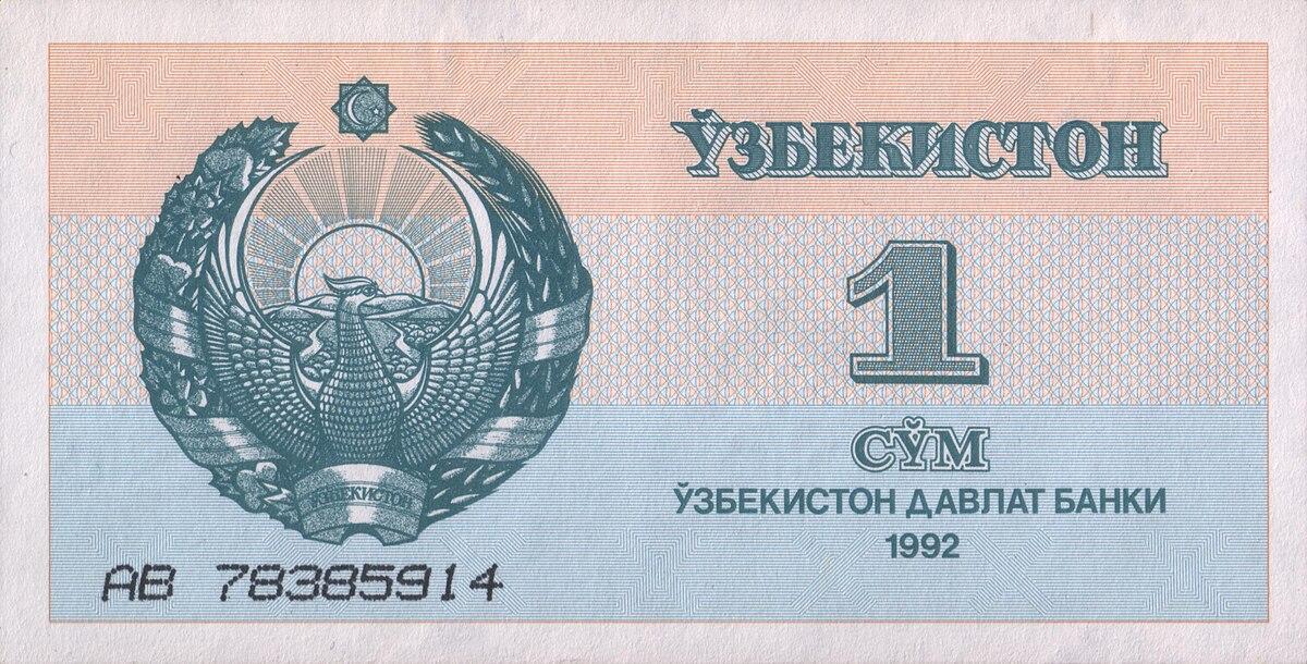 1000 сум сколько в рублях пиастры купить