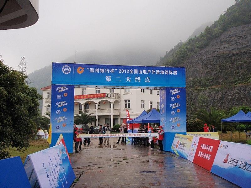 File:2012年全国山地户外锦标赛第二天比赛终点 - panoramio.jpg