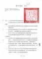 20121221 臺中市政府 府授新行字第10102295132號公告.pdf
