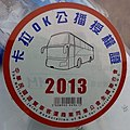 2013 ROC-NABT tour bus karaoke license tag.jpg