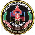 30-а механізована бригада.png