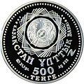 500 tenge Batyr a.jpg