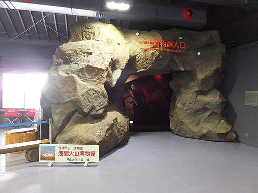 ASAMA Volcano Museum 2017-04
