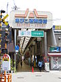 Abikomichi Shopping Street IMG 3249 20130518.JPG