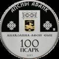 Abkhazia 100 apsar Ag 2013 New Athos Monastery a.png