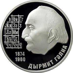 Dmitry Gulia - Reverse side of a 10 apsar commemorative coin minted in 2009 featuring Dmitry Gulia