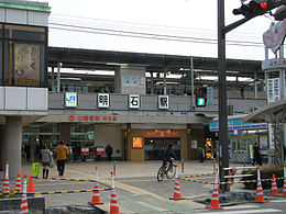 AkashiStation-NorthGate.jpg