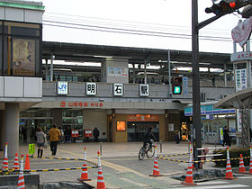 Image illustrative de l'article Gare d'Akashi
