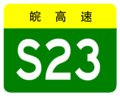 Anhui Expwy S23 sign no name.png