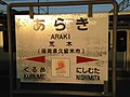 Araki Station Sign (Kagoshima Main Line).jpg