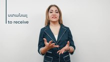 Պատկեր:Armenian Sign Language (ArSL) - ստանալ - to receive.webm