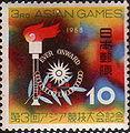 Asia games 1958 10yen.JPG