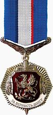 Awards of Crimea for faithfulness 1.jpg
